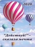 Календарь карманный 2020 МП-234 Действуй!-сказала мечта с подставкой возд/ш