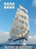 Календарь карманный 2020 МП-235 Загляни за горизонт! с подставкой парусник