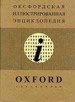 Оксфордская иллюстр. энциклопедия: Т. 9: Справочный (+С)
