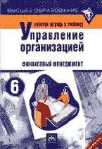 """Рабочая тетрадь к учебнику """"Управление организацией"""" (Финанс.менеджмент)"""