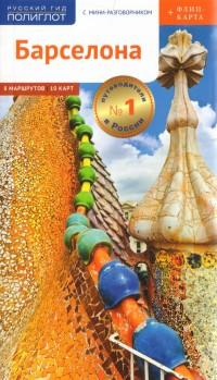 Барселона: Путеводитель: 8 маршрутов + флип-карта с миниразговорником