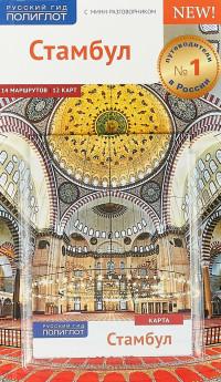 Стамбул: Путеводитель: С мини-разговорником: 14 маршрутов + карта