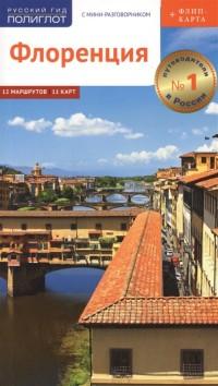 Флоренция: Путеводитель с мини-разговорником: 12 маршрутов +карта