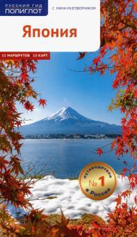 Япония: Путеводитель с мини-разговорником: 11 маршрутов + карты