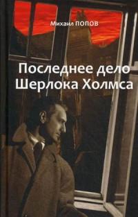 Последнее дело Шерлока Холмса. На кресах всходних.Избранное. В 2-х т-х. Т.2