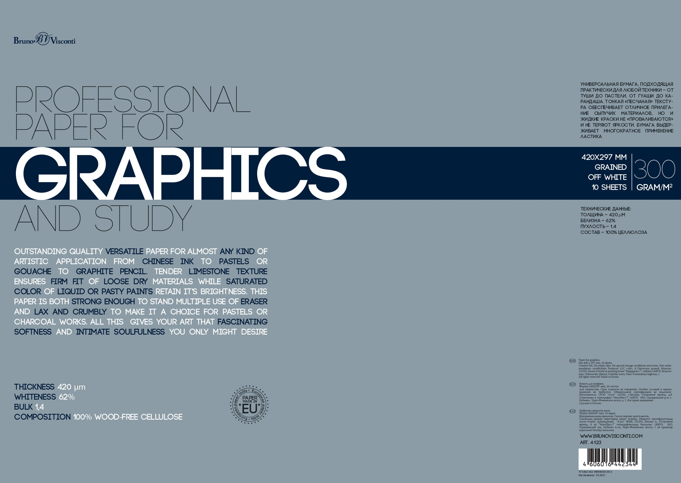 Бумага д/графики А3 10л Graphics 300гр.