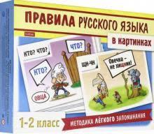Правила русского языка в картинках. 1-2кл. Методика легкого запоминания