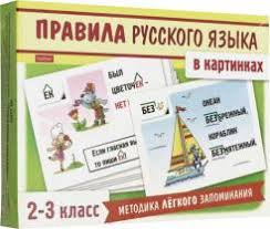 Правила русского языка в картинках. 2-3кл. Методика легкого запоминания