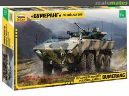 """Сборная модель Российская БМП """"Бумеранг"""""""