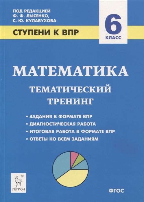 Математика. 6 кл.: Тематический тренинг. Ступени к ВПР