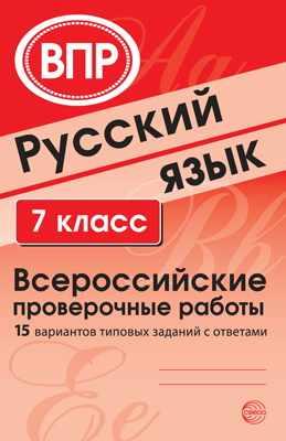 ВПР. Русский язык. 7 кл.: 15 вариантов типовых заданий с ответами