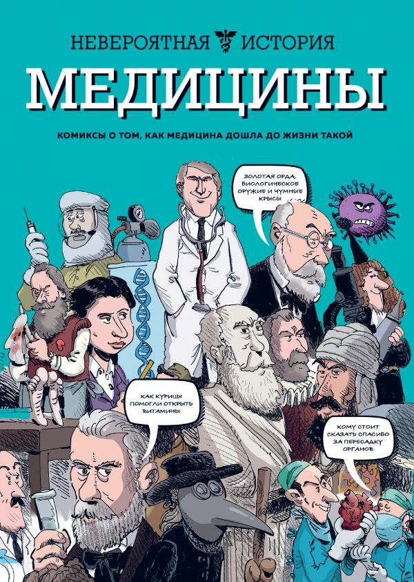 Невероятная история медицины
