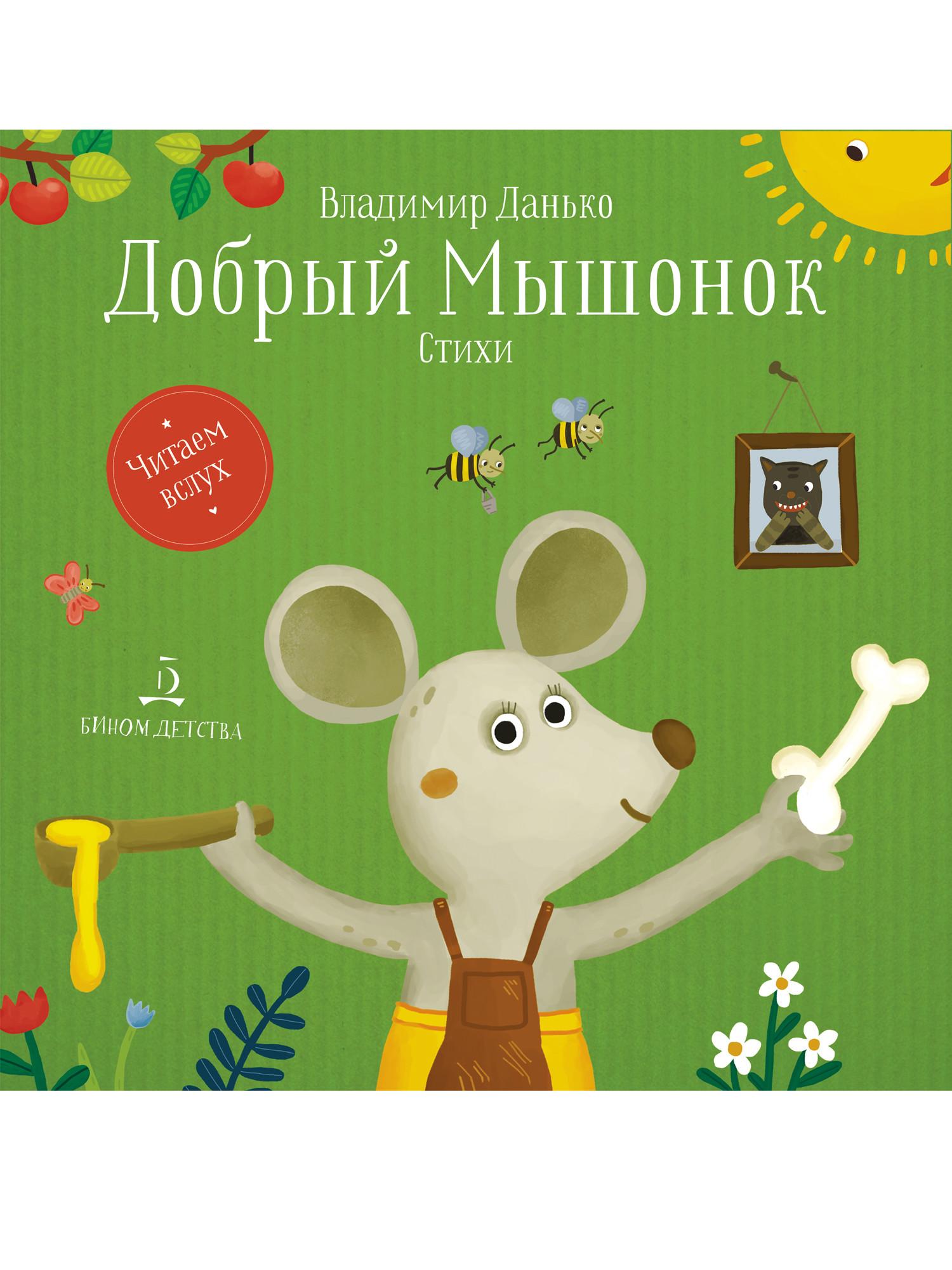 Добрый мышонок: Стихи