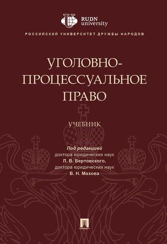 Уголовно-процессуальное право: Учебник