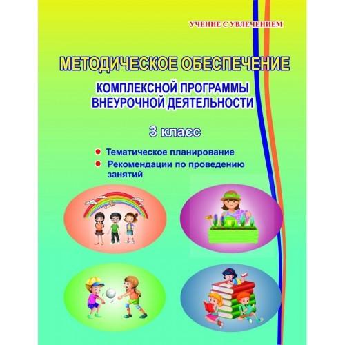 Методическое обеспечение программы по комплексной организации внеурочной де