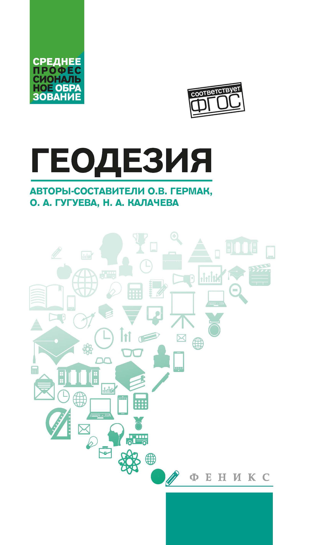 Геодезия: Учебное пособие