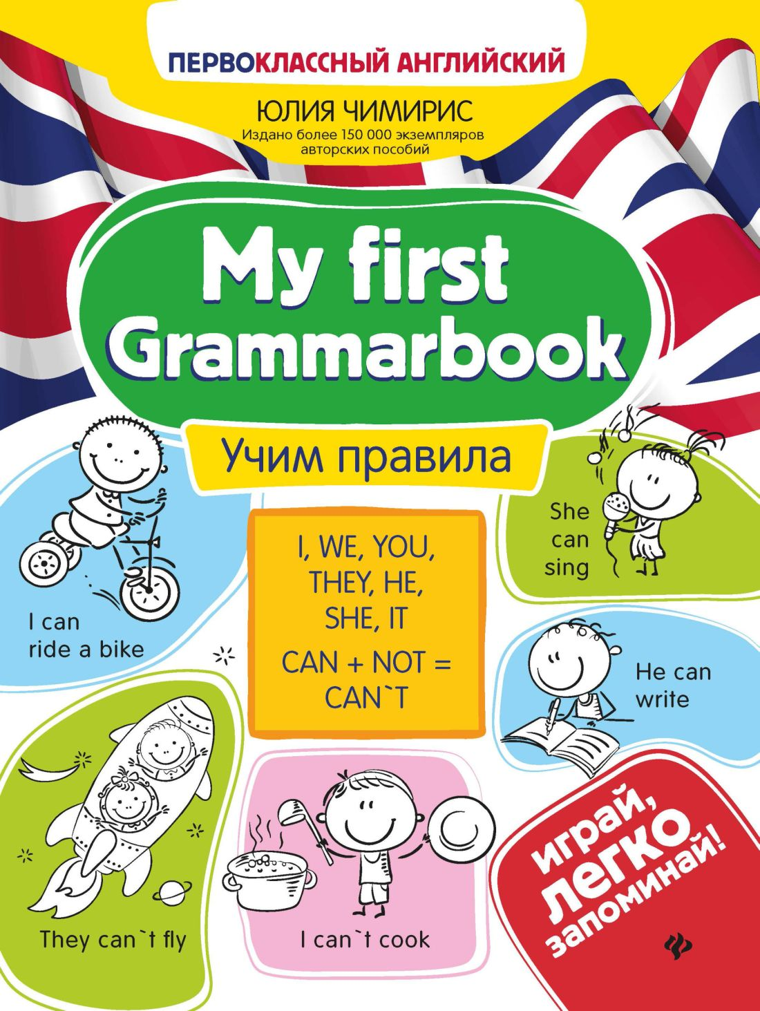 My first Grammarbook. Учим правила