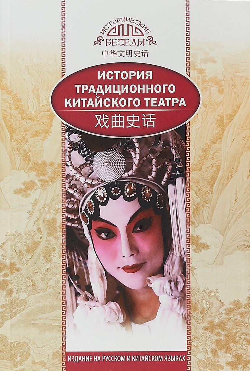 История традиционнго китайского театра