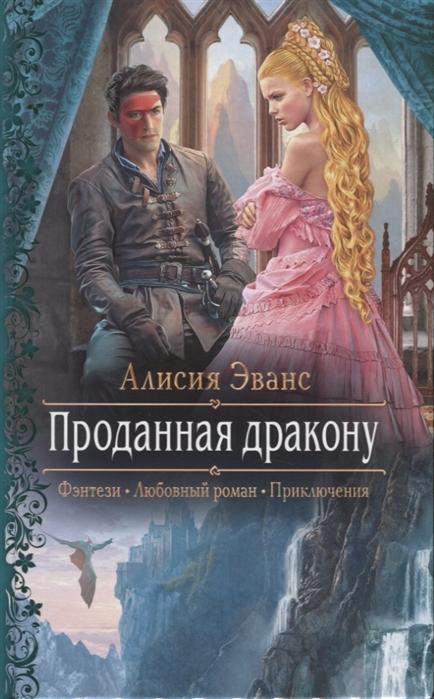 Проданная дракону: Роман