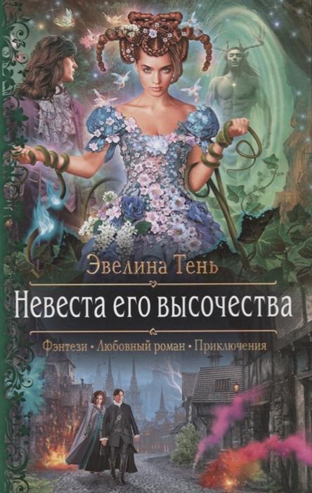 Невеста его высочества: Роман