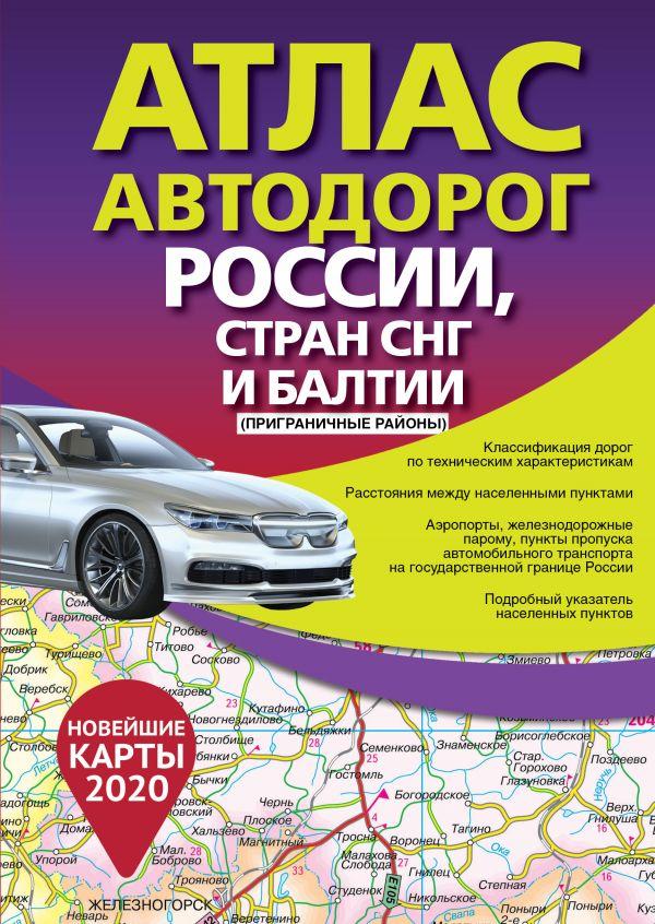 Атлас автодорог России стран СНГ и Балтии (приграничные районы) 2020