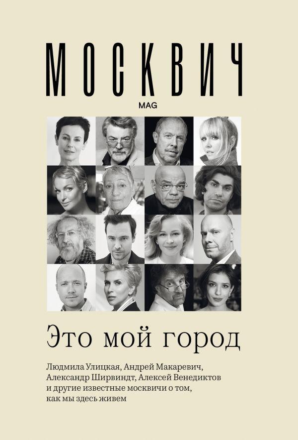 Москвич: Это мой город