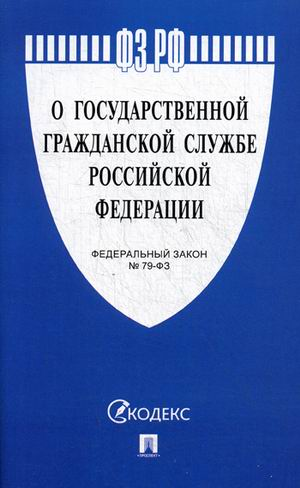 """ФЗ """"О государственной гражданской службе РФ"""" № 79-ФЗ"""