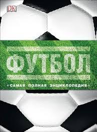 Футбол. Самая полная энциклопедия: Новое издание