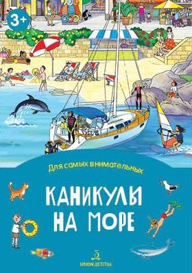 Каникулы на море: Книжка-раскладушка
