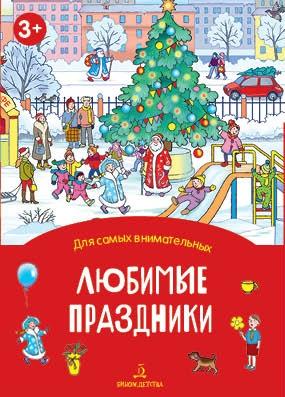 Любимые праздники: Книжка-раскладушка