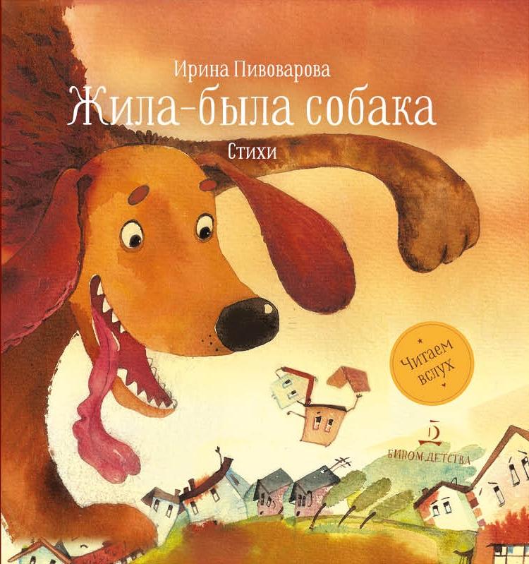 Жила-была собака: Стихи