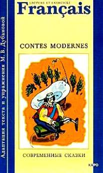Contes Modernes Современные сказки: Книга для чтения на франц. языке