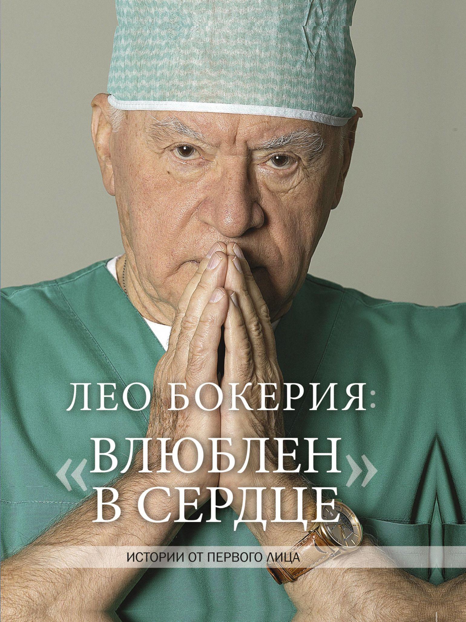 "Лео Бокерия: ""Влюблен в сердце"""