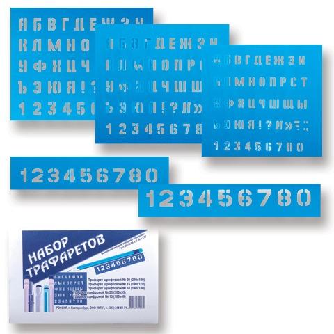 Трафарет гибкий Набор (шрифтовые №20,15,10 цифровые №25,15)