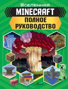 Minecraft: Полное руководство