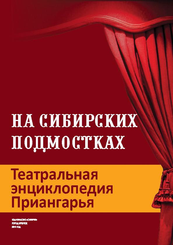 Театральная энциклопедия Приангарья. На сибирских подмостках