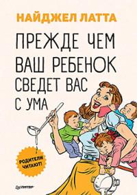 Прежде чем ваш ребенок сведет вас с ума