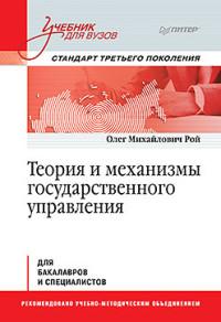 Теория и механизмы государственного управления: Учебник для вузов