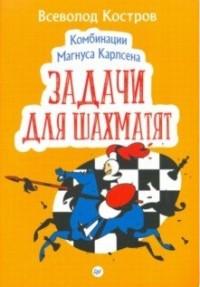 Комбинация Мангуса Карпсена. Задачи для шахматят
