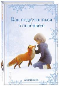 Рождественские истории. Как подружиться с лисенком