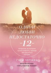 Одной любви недостаточно. 12 вопросов, на которые нужно ответить, прежде че