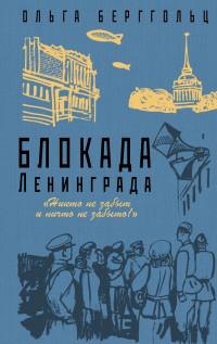 """Блокада Ленинграда. """"Никто не забыт и ничто не забыто"""""""