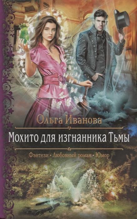 Мохито для изгнанника Тьмы: Роман