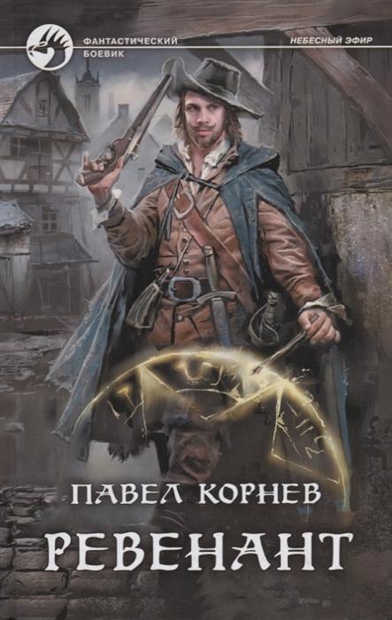 Ревенант: Фантастический роман