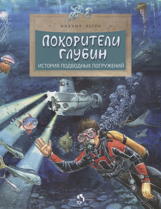 Покорители глубин. История подводных погружений