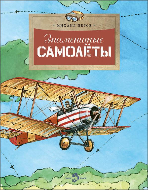 Знаменитые самолеты