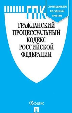 Гражданско-процессуальный кодекс РФ: По сост. на 01.03.20. с табл.изм.и с п