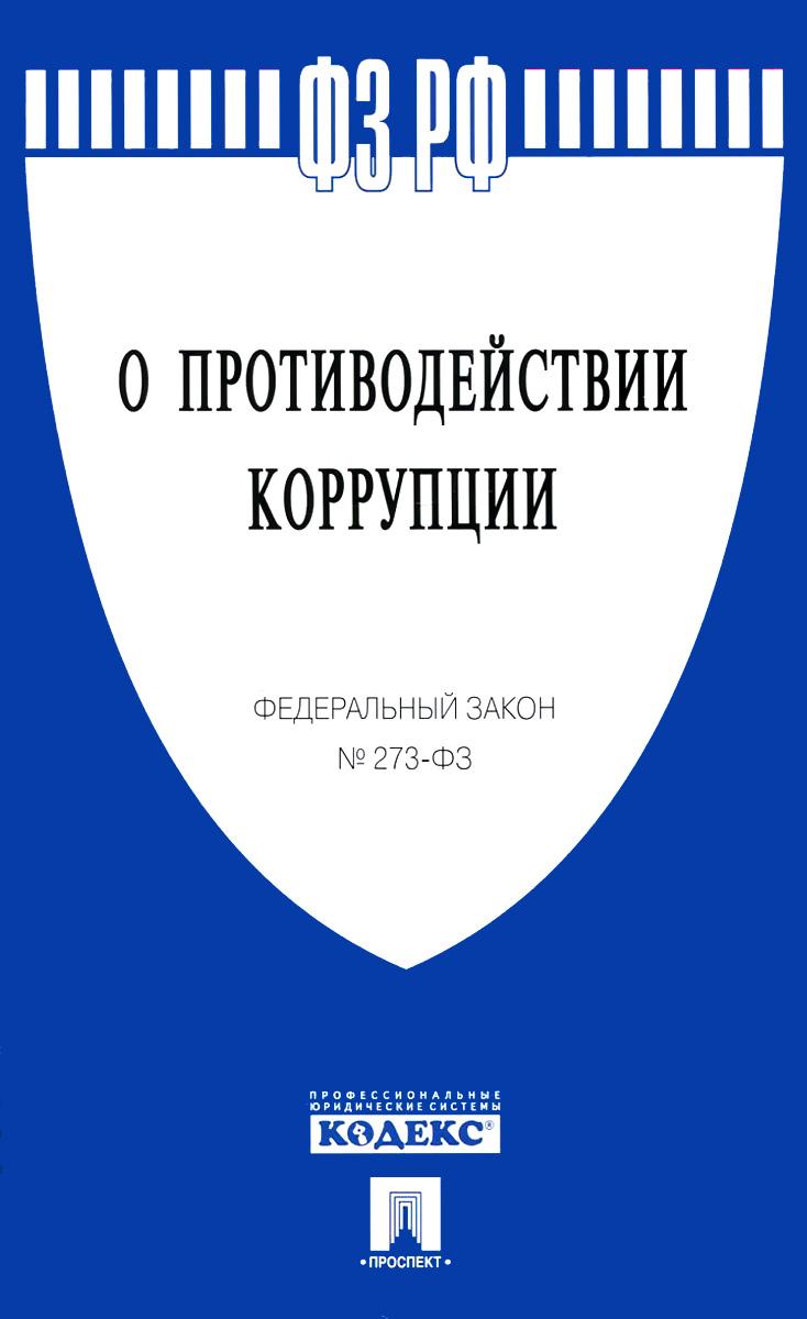 """ФЗ """"О противодействии коррупции"""" № 273-ФЗ"""