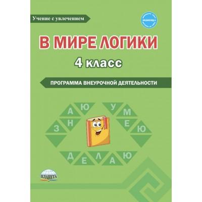 В мире логики. 4 кл.: Программа внеурочной деятельности: Метод. пособие ФГО