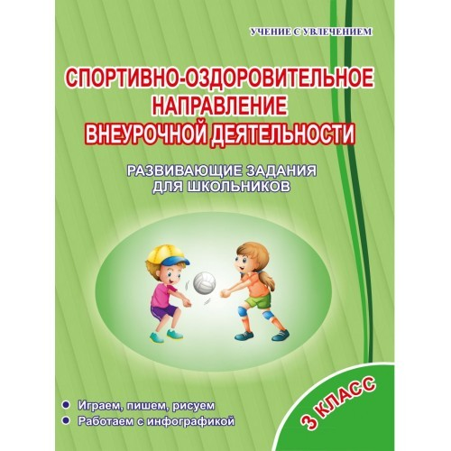 Спортивно-оздоровительное направление внеурочной деятельности. 3 кл.: Разви